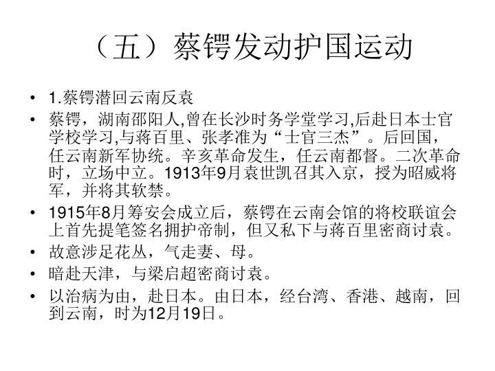 (五)蔡锷发动护国运动