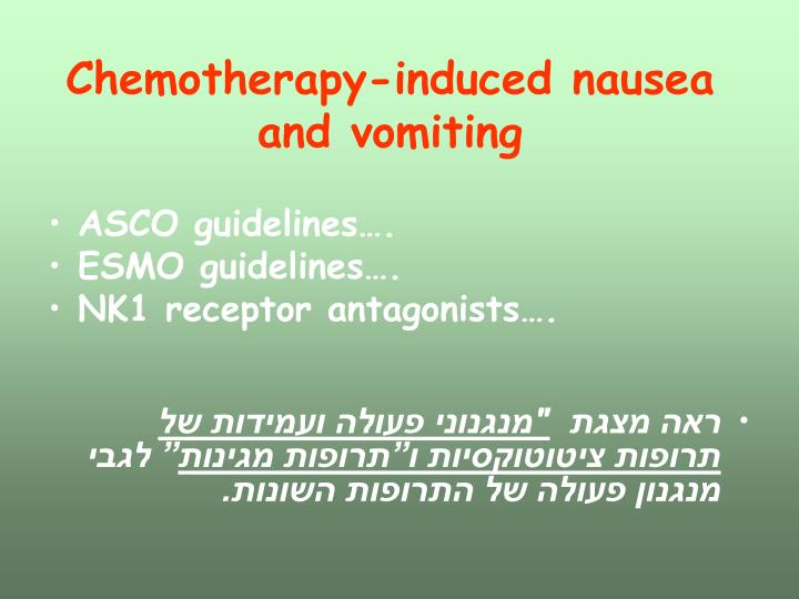Chemotherapy induced nausea and vomiting