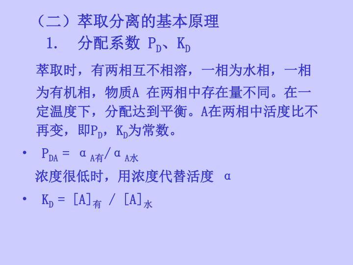 (二)萃取分离的基本原理