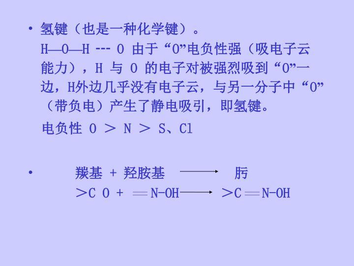 氢键(也是一种化学键)。