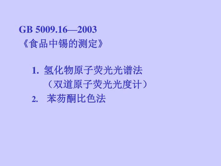 GB 5009.16—2003