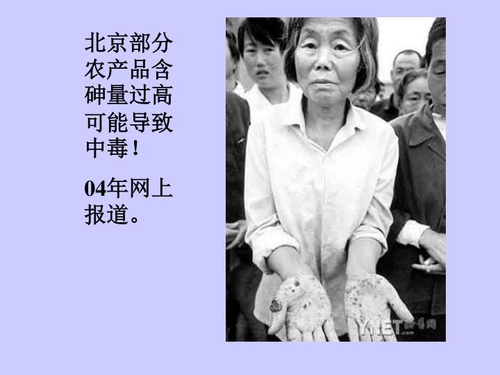 北京部分农产品含砷量过高 可能导致中毒!