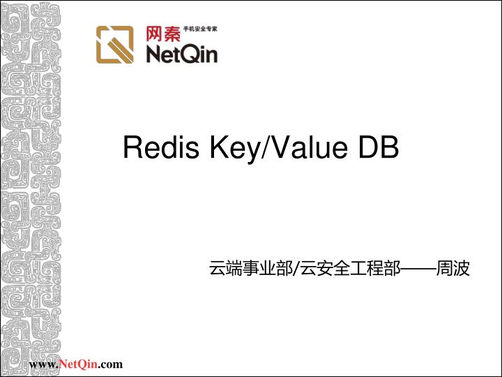 redis key value db n.