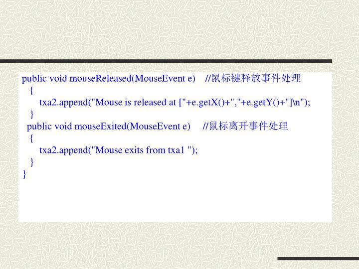 public void mouseReleased(MouseEvent e)    //