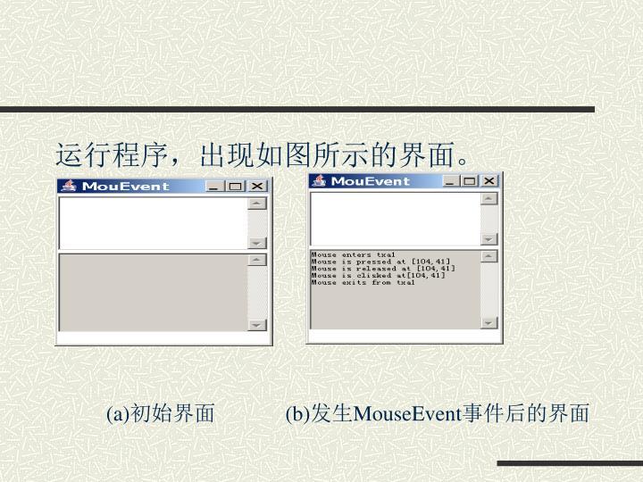 运行程序,出现如图所示的界面。