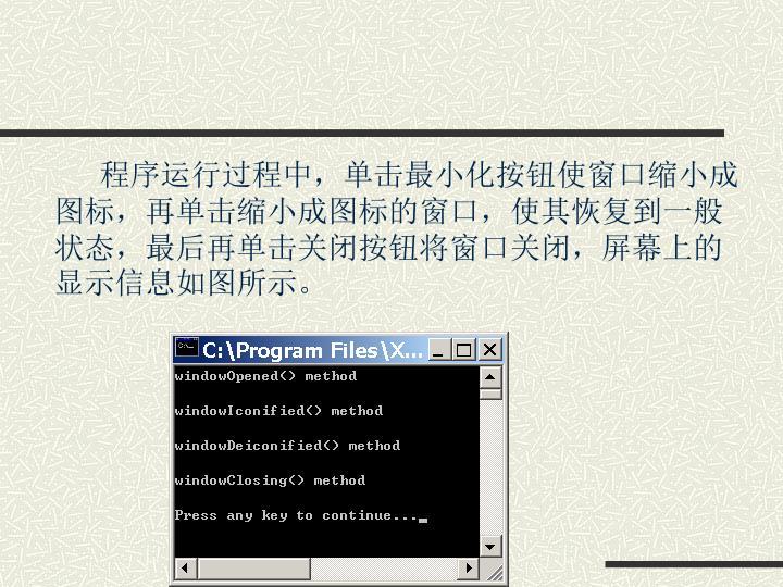 程序运行过程中,单击最小化按钮使窗口缩小成图标,再单击缩小成图标的窗口,使其恢复到一般状态,最后再单击关闭按钮将窗口关闭,屏幕上的显示信息如图所示。