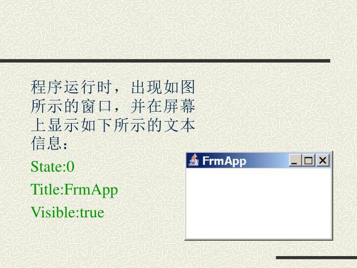 程序运行时,出现如图所示的窗口,并在屏幕上显示如下所示的文本信息:
