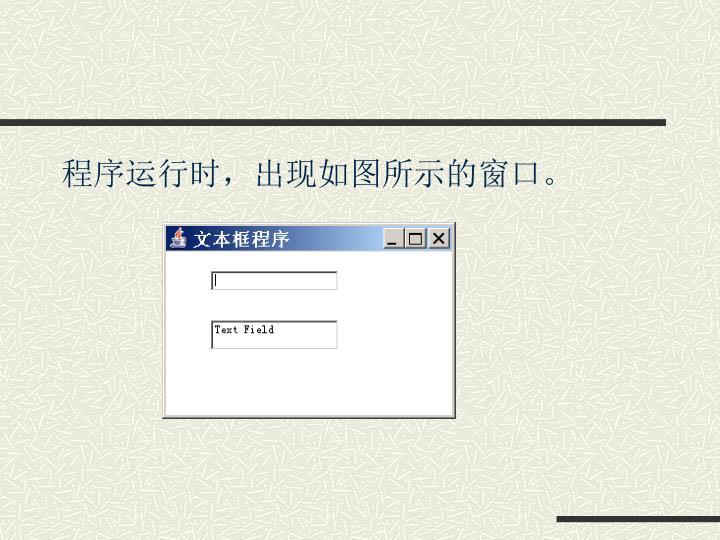 程序运行时,出现如图所示的窗口。