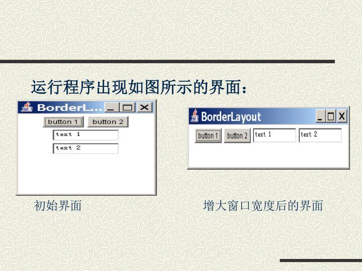运行程序出现如图所示的界面: