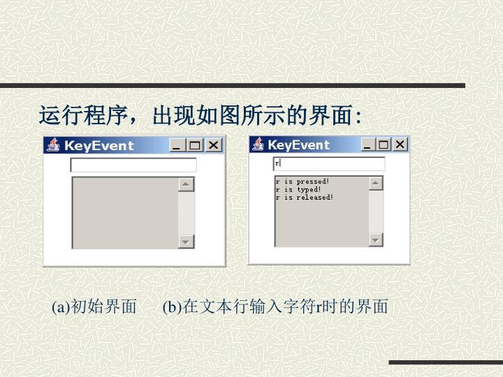 运行程序,出现如图所示的界面