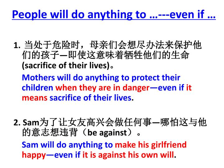 People will do anything to …---even if …