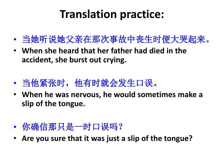 Translation practice: