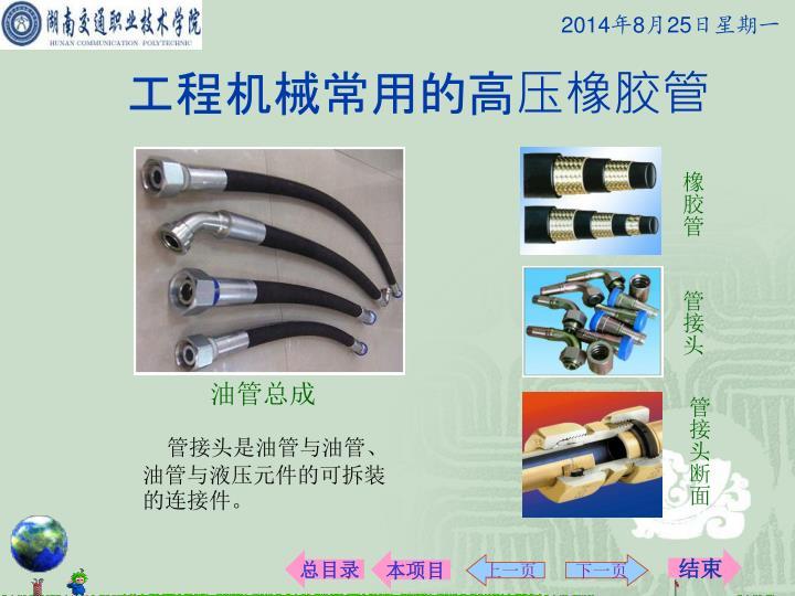 工程机械常用的高压橡胶管