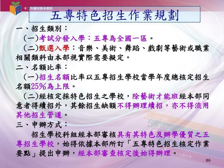 五專特色招生作業規劃