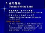 3 promise of the lord