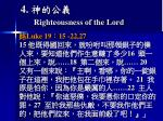 4 righteousness of the lord