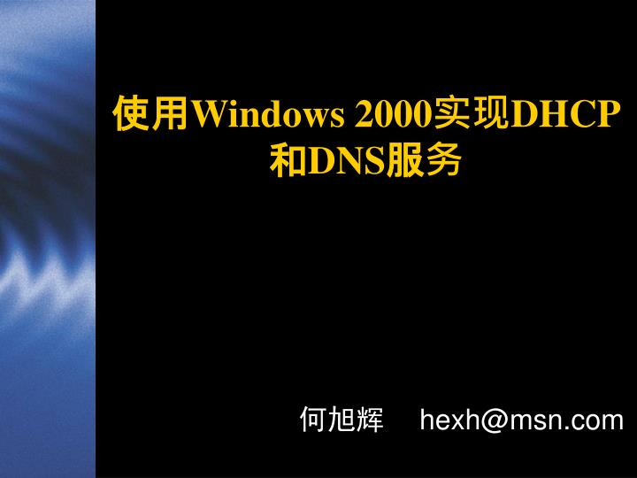 Windows 2000 dhcp dns