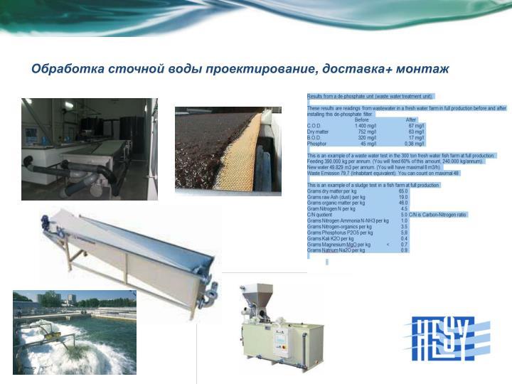 Обработка сточной воды проектирование