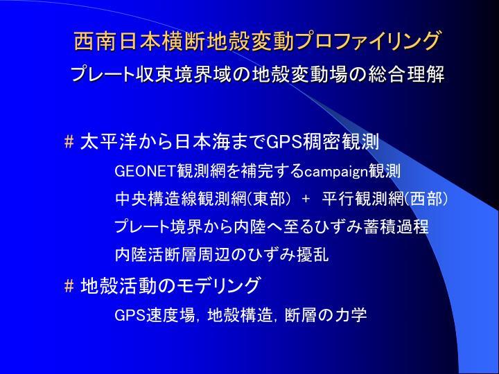 西南日本横断地殻変動プロファイリング