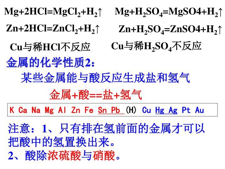 某些金属能与酸反应生成盐和氢气