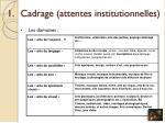 cadrage attentes institutionnelles2
