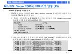 ms sql server 2000 xml 15