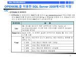 openxml sql server 2000 2