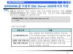 openxml sql server 2000 21