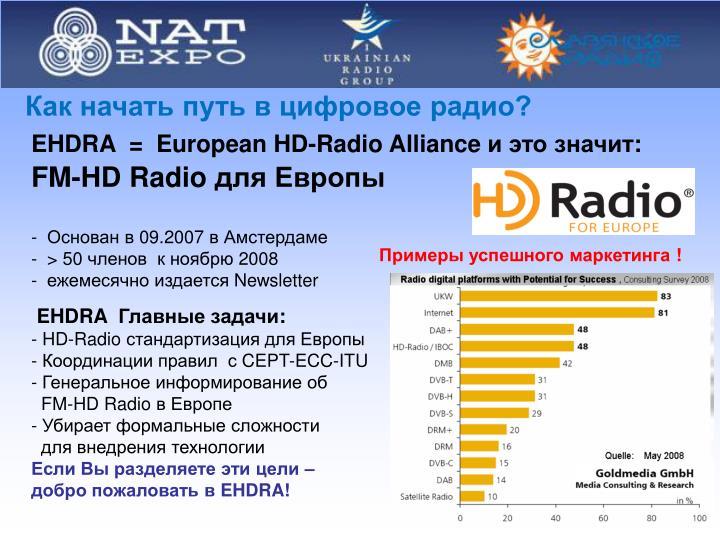Как начать путь в цифровое радио?