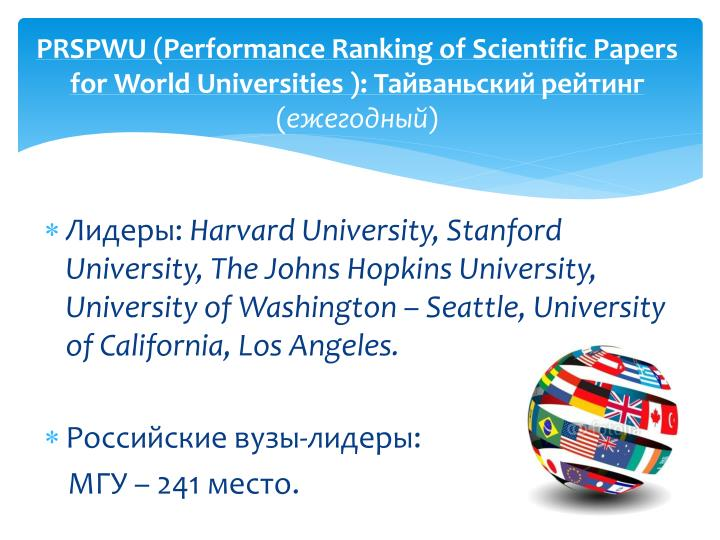 performance ranking of scientific papers for world universities