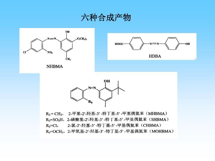 六种合成产物