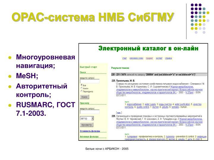 OPAC-