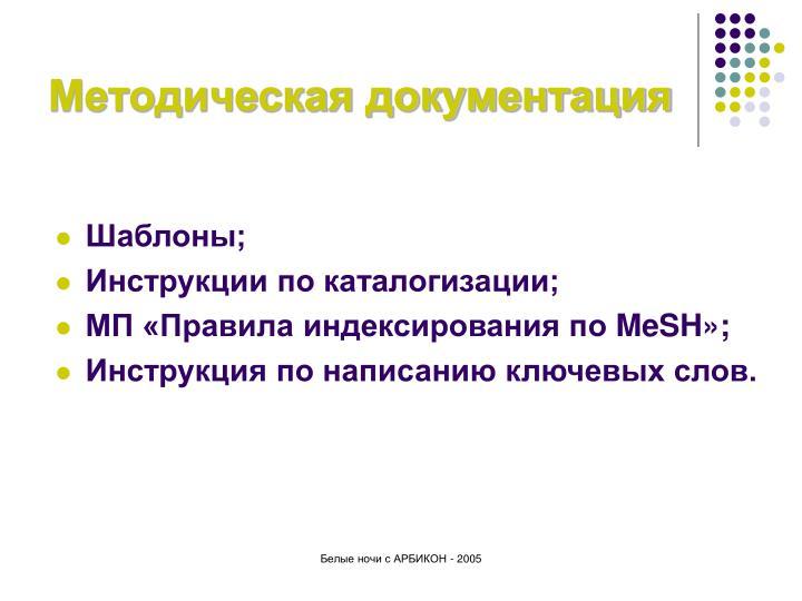 Методическая документация