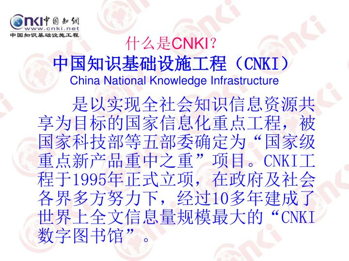 Cnki cnki china national knowledge infrastructure
