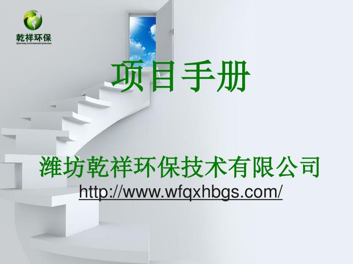 Http www wfqxhbgs com
