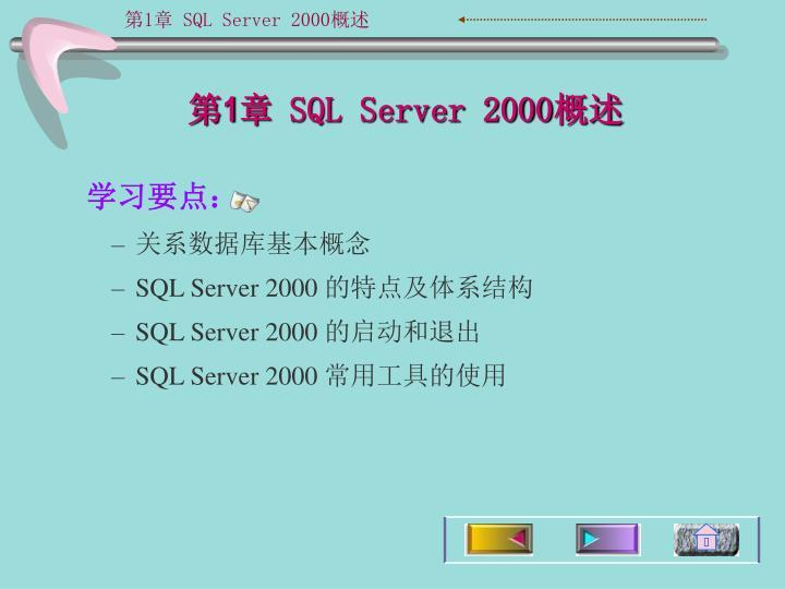1 sql server 2000 n.