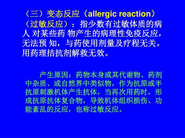 (三)变态反应