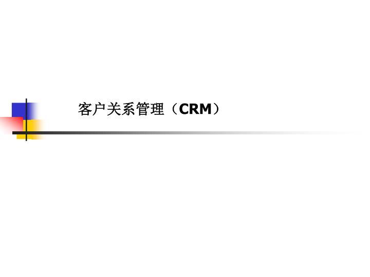 客户关系管理(