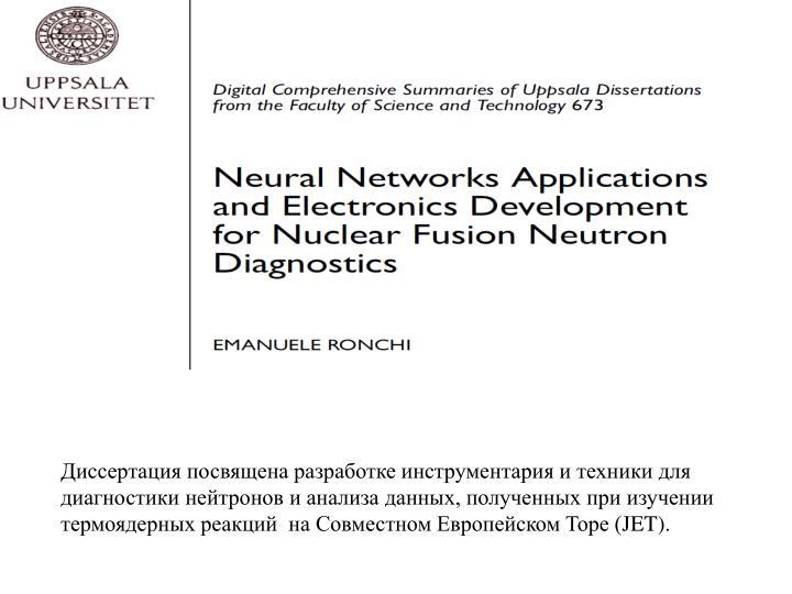 Диссертация посвящена разработке инструментария и техники для диагностики нейтронов и анализа данных, полученных при изучении термоядерных реакций  на Совместном Европейском Торе (