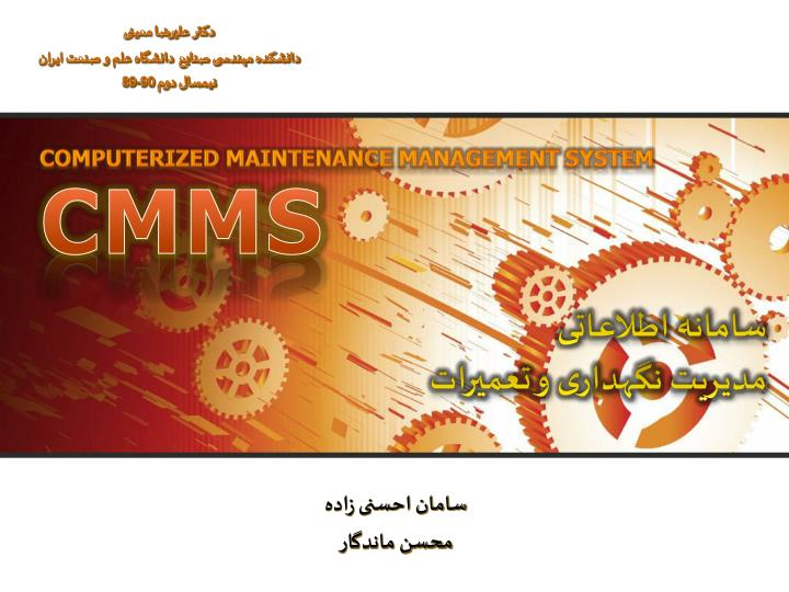 Ppt Cmms Powerpoint Presentation Id 3563275