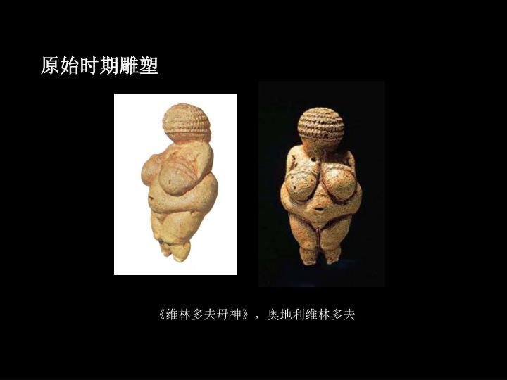 原始时期雕塑