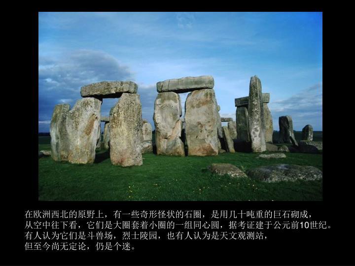在欧洲西北的原野上,有一些奇形怪状的石圈,是用几十吨重的巨石砌成,