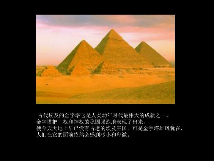 古代埃及的金字塔它是人类幼年时代最伟大的成就之一。