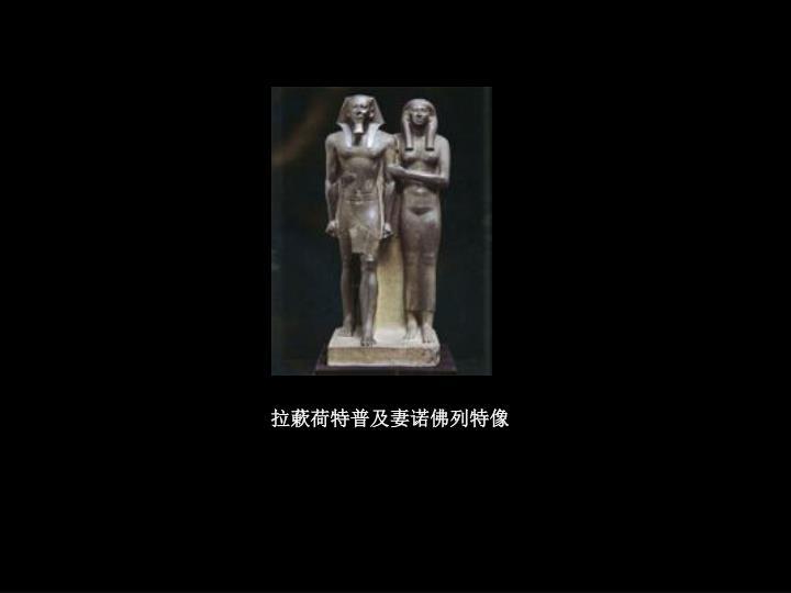 拉蔌荷特普及妻诺佛列特像