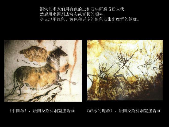 洞穴艺术家们用有色的土和石头研磨成粉末状,