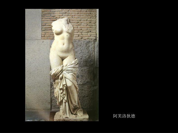 阿芙洛狄德