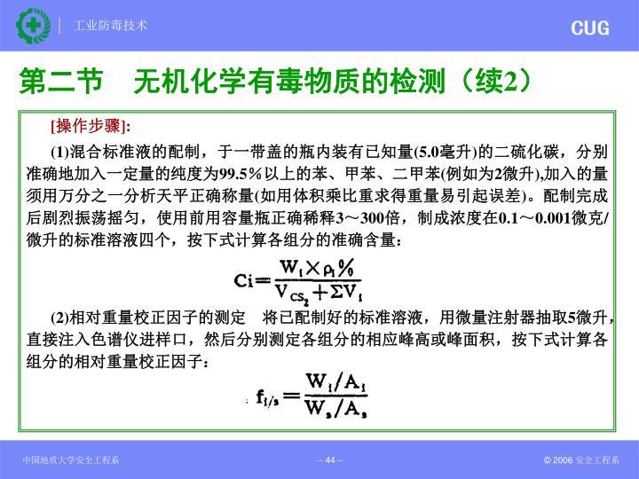 第二节 无机化学有毒物质的检测(续2)