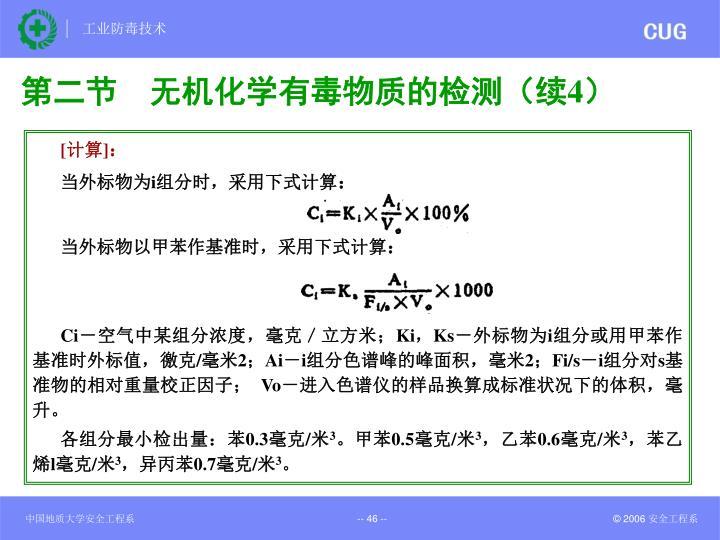 第二节 无机化学有毒物质的检测(续4)
