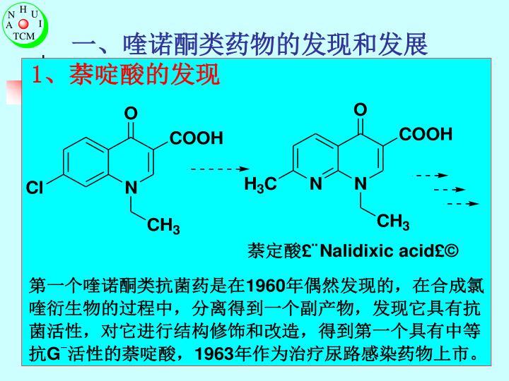 一、喹诺酮类药物的发现和发展