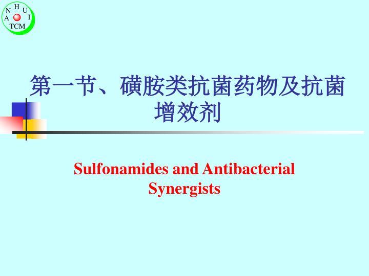 第一节、磺胺类抗菌药物及抗菌增效剂